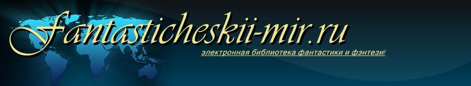 Лукьяненко Сергей скачать книги бесплатно без регистрации, фантастика и фэнтези бесплатно на fantasticheskii-mir.ru